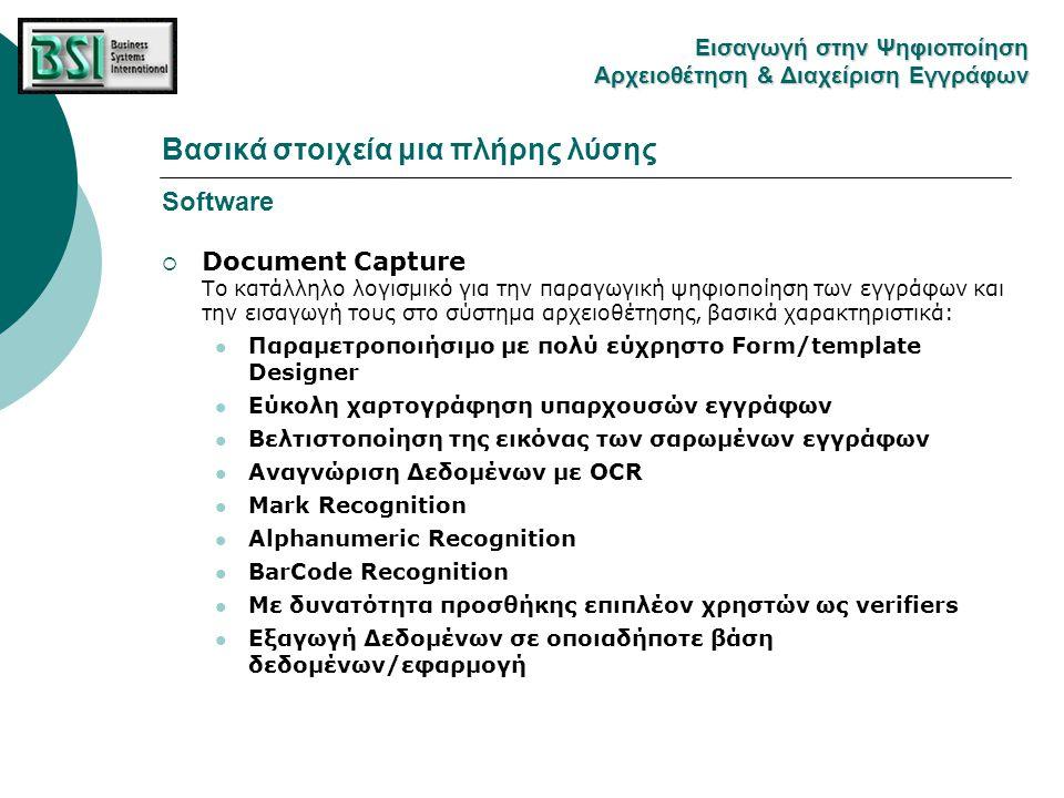 Βασικά στοιχεία μια πλήρης λύσης Software Eισαγωγή στην Ψηφιοποίηση Αρχειοθέτηση & Διαχείριση Εγγράφων  Document Capture To κατάλληλο λογισμικό για τ