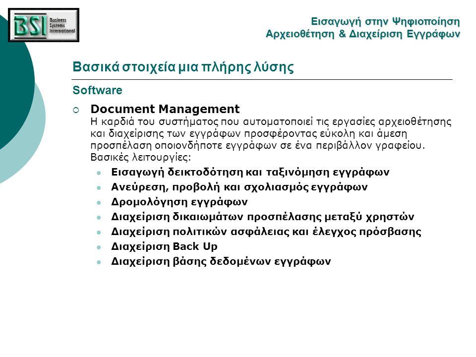 Βασικά στοιχεία μια πλήρης λύσης Software Eισαγωγή στην Ψηφιοποίηση Αρχειοθέτηση & Διαχείριση Εγγράφων  Document Management H καρδιά του συστήματος π