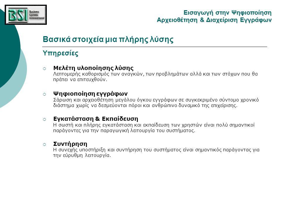 Βασικά στοιχεία μια πλήρης λύσης Yπηρεσίες Eισαγωγή στην Ψηφιοποίηση Αρχειοθέτηση & Διαχείριση Εγγράφων  Μελέτη υλοποίησης λύσης Λεπτομερής καθορισμό