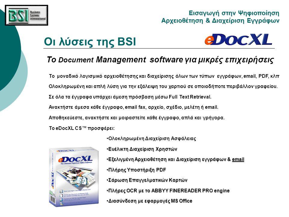 Το Document Management software για μικρές επιχειρήσεις Το μοναδικό λογισμικό αρχειοθέτησης και διαχείρισης όλων των τύπων εγγράφων, email, PDF, κλπ Ο