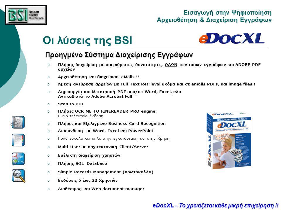  Πλήρης διαχείριση με απεριόριστες δυνατότητες, ΟΛΩΝ των τύπων εγγράφων και ΑDOBE PDF αρχείων  Αρχειοθέτηση και διαχείριση eMails !!  Άμεση ανεύρεσ