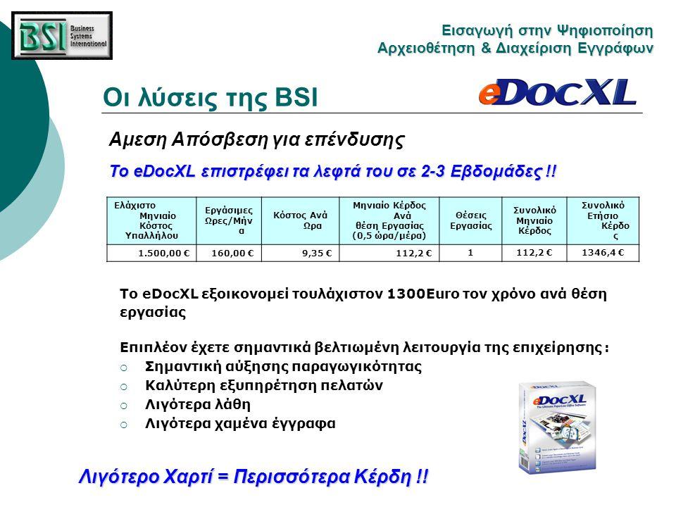 Το eDocXL εξοικονομεί τουλάχιστον 1300Εuro τον χρόνο ανά θέση εργασίας Επιπλέον έχετε σημαντικά βελτιωμένη λειτουργία της επιχείρησης :  Σημαντική αύ