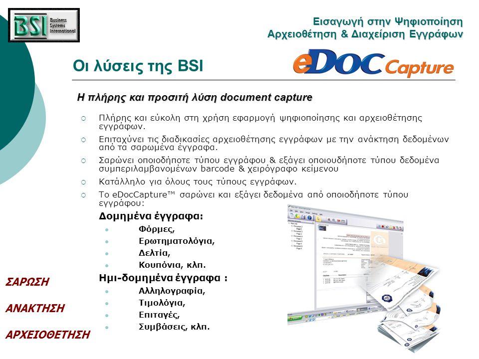  Πλήρης και εύκολη στη χρήση εφαρμογή ψηφιοποίησης και αρχειοθέτησης εγγράφων.  Επιταχύνει τις διαδικασίες αρχειοθέτησης εγγράφων με την ανάκτηση δε