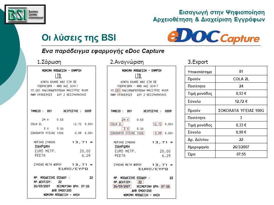 Ενα παράδειγμα εφαρμογής eDoc Capture Υποκατάστημα 81 ΠροϊόνCOLA 2L Ποσότητα24 Τιμή μονάδος0,53 € Σύνολο12,72 € ΠροϊόνΣΟΚΟΛΑΤΑ ΥΓΕΙΑΣ 100G Ποσότητα3 Τ