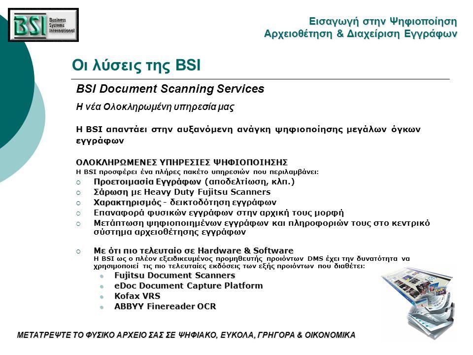 Η BSI απαντάει στην αυξανόμενη ανάγκη ψηφιοποίησης μεγάλων όγκων εγγράφων ΟΛΟΚΛΗΡΩΜΕΝΕΣ ΥΠΗΡΕΣΙΕΣ ΨΗΦΙΟΠΟΙΗΣΗΣ Η BSI προσφέρει ένα πλήρες πακέτο υπηρε
