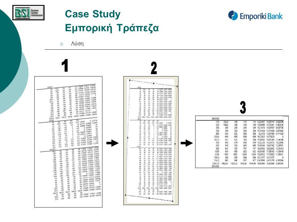 Case Study Εμπορική Τράπεζα  Λύση