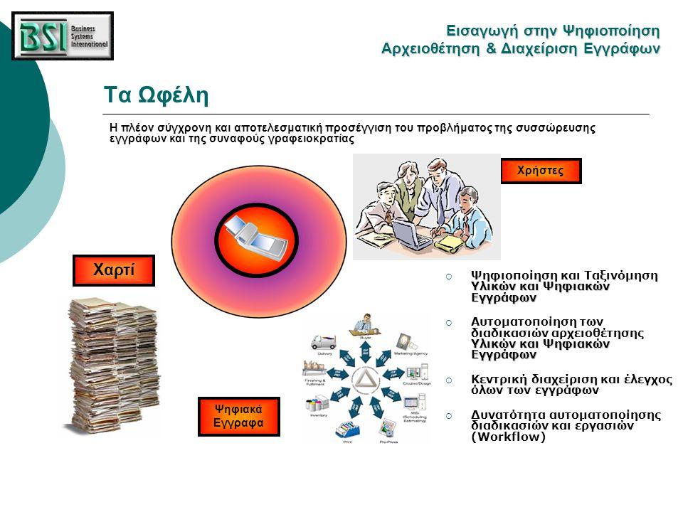 Τα Ωφέλη Eισαγωγή στην Ψηφιοποίηση Αρχειοθέτηση & Διαχείριση Εγγράφων Χαρτί Ψηφιακά Εγγραφα Χρήστες Υλικών και Ψηφιακών Εγγράφων  Ψηφιοποίηση και Ταξ