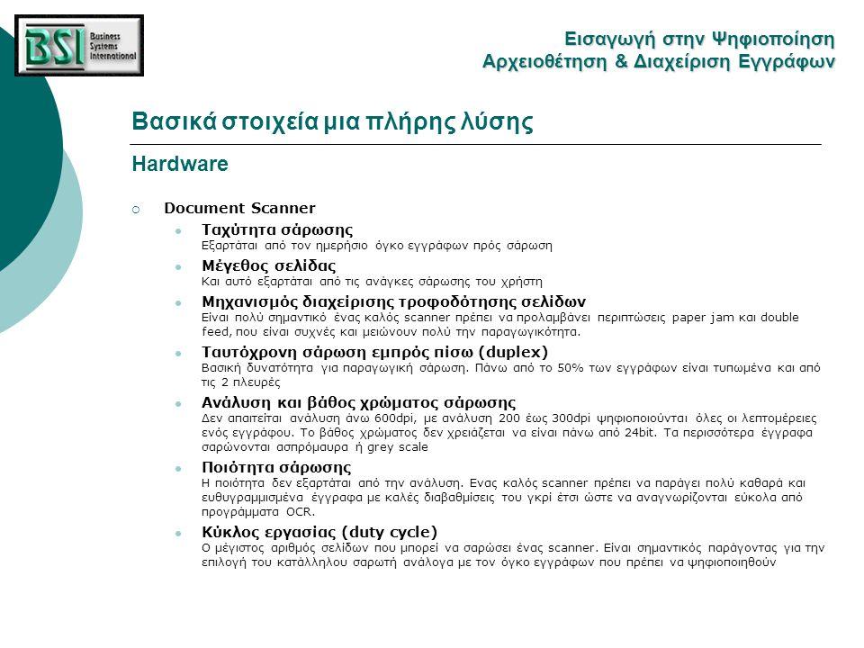 Βασικά στοιχεία μια πλήρης λύσης Hardware Eισαγωγή στην Ψηφιοποίηση Αρχειοθέτηση & Διαχείριση Εγγράφων  Document Scanner  Tαχύτητα σάρωσης Εξαρτάται