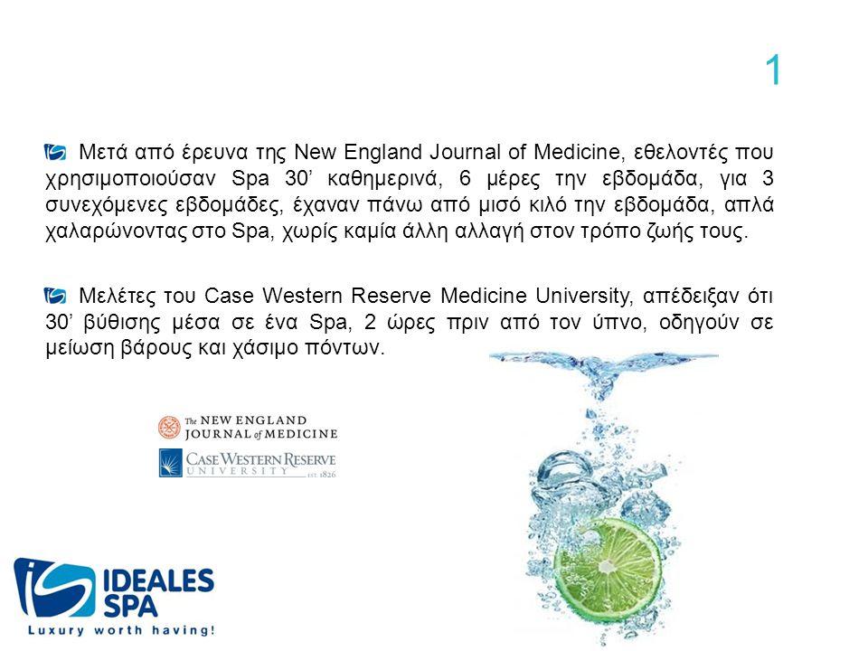 1 Μετά από έρευνα της New England Journal of Medicine, εθελοντές που χρησιμοποιούσαν Spa 30' καθημερινά, 6 μέρες την εβδομάδα, για 3 συνεχόμενες εβδομ