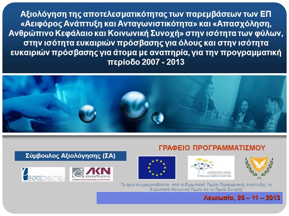 Αξιολόγηση της αποτελεσματικότητας των παρεμβάσεων των ΕΠ «Αειφόρος Ανάπτυξη και Ανταγωνιστικότητα» και «Απασχόληση, Ανθρώπινο Κεφάλαιο και Κοινωνική