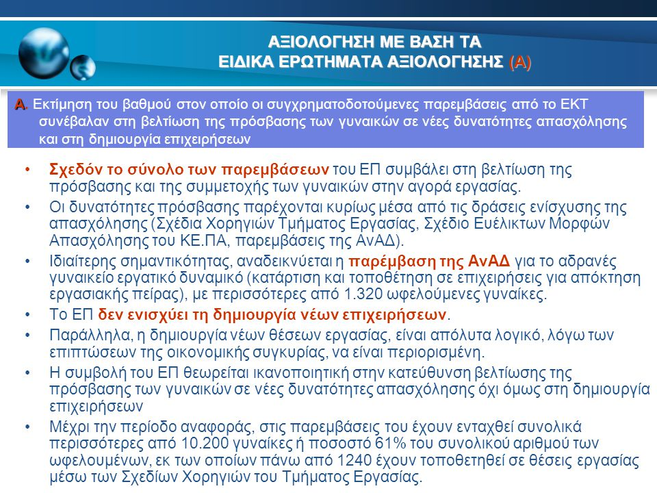 ΑΞΙΟΛΟΓΗΣΗ ΜΕ ΒΑΣΗ ΤΑ ΕΙΔΙΚΑ ΕΡΩΤΗΜΑΤΑ ΑΞΙΟΛΟΓΗΣΗΣ (Α) •Σχεδόν το σύνολο των παρεμβάσεων του ΕΠ συμβάλει στη βελτίωση της πρόσβασης και της συμμετοχής
