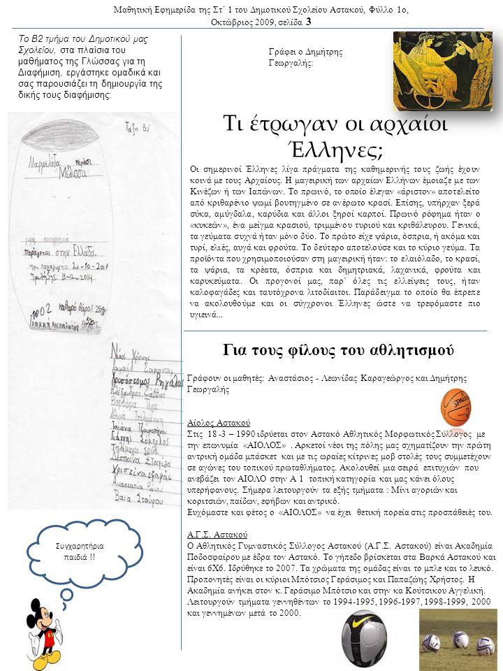 Μαθητική Εφημερίδα της Στ΄ 1 του Δημοτικού Σχολείου Αστακού, Φύλλο 1ο, Οκτώβριος 2009, σελίδα 3 Το Β2 τμήμα του Δημοτικού μας Σχολείου, στα πλαίσια το