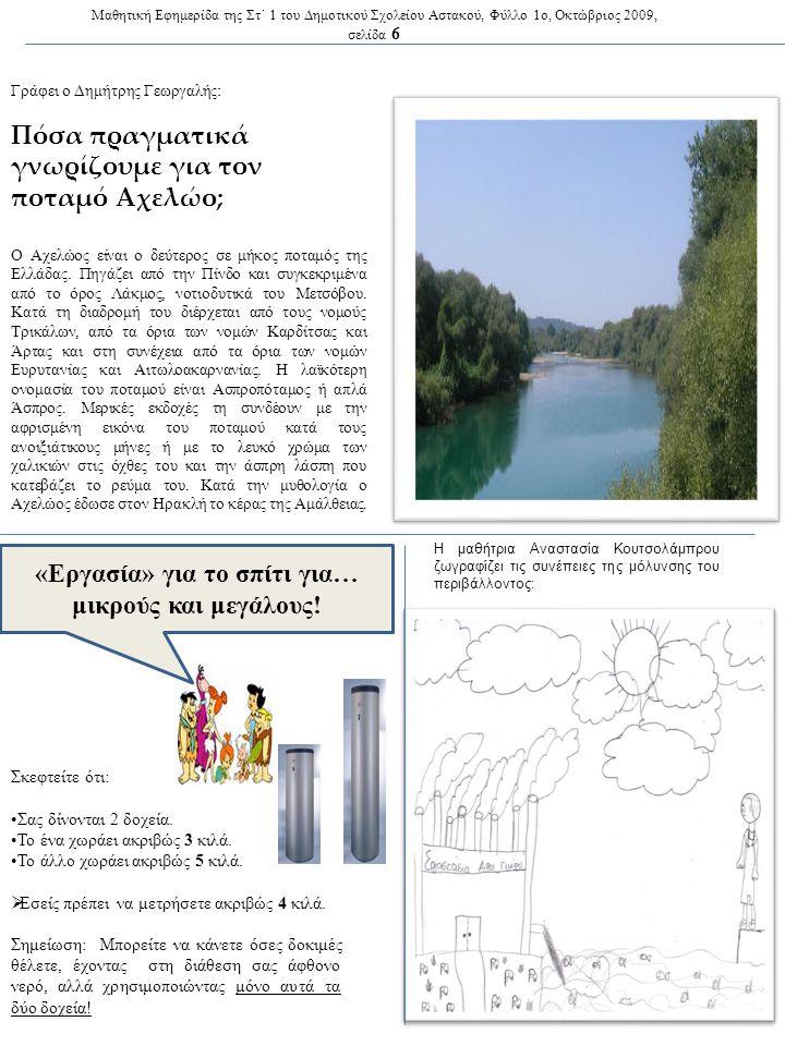 Γράφει ο Δημήτρης Γεωργαλής: Πόσα πραγματικά γνωρίζουμε για τον ποταμό Αχελώο; Ο Αχελώος είναι ο δεύτερος σε μήκος ποταμός της Ελλάδας. Πηγάζει από τη
