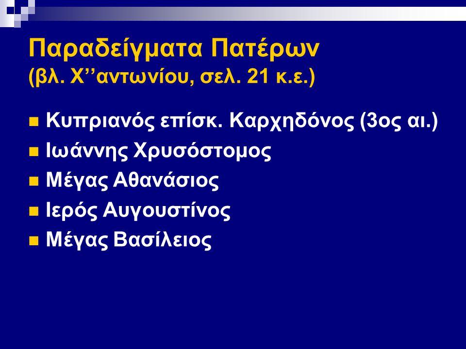 Παραδείγματα Πατέρων (βλ.Χ''αντωνίου, σελ. 21 κ.ε.)  Κυπριανός επίσκ.