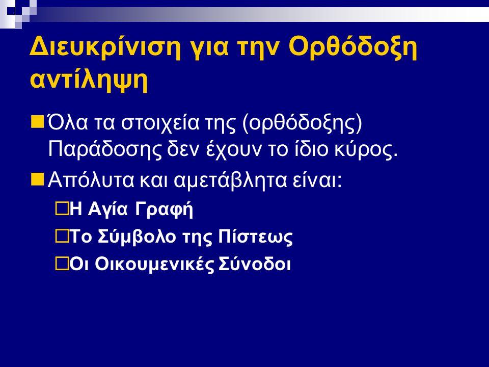 Διευκρίνιση για την Ορθόδοξη αντίληψη  Όλα τα στοιχεία της (ορθόδοξης) Παράδοσης δεν έχουν το ίδιο κύρος.