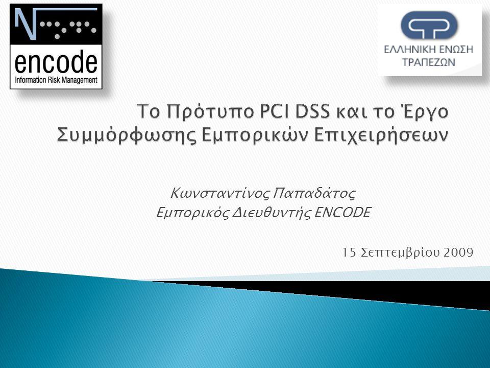 15 Σεπτεμβρίου 2009 Κωνσταντίνος Παπαδάτος Εμπορικός Διευθυντής ENCODE