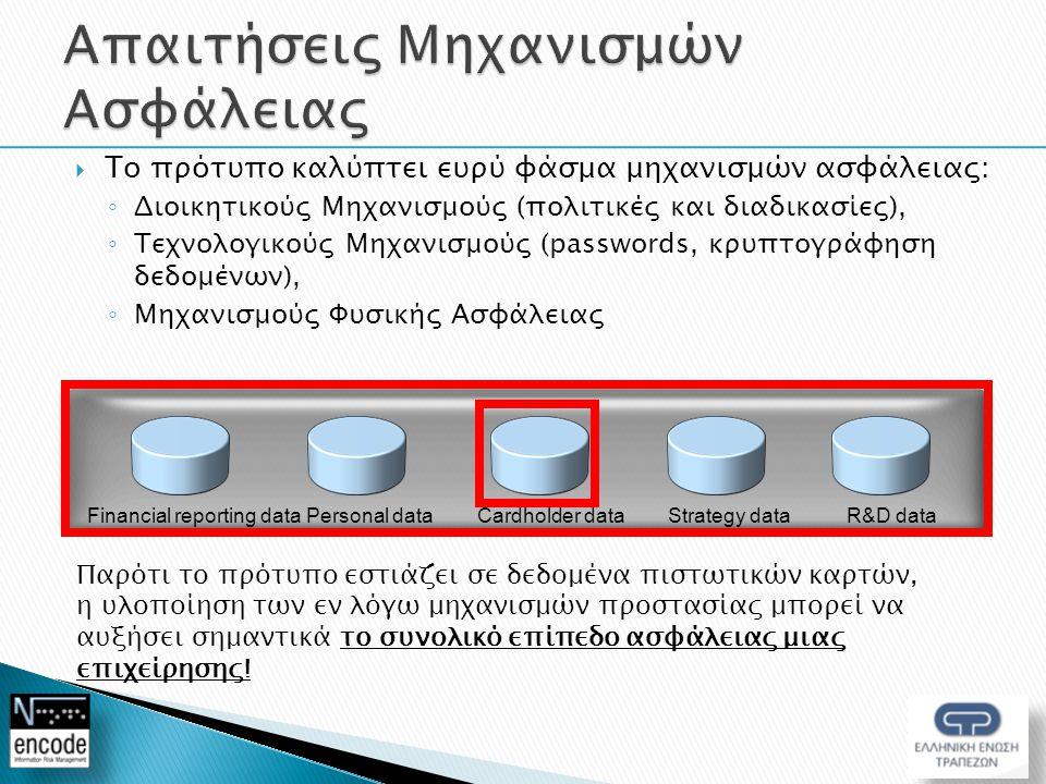  Το πρότυπο καλύπτει ευρύ φάσμα μηχανισμών ασφάλειας: ◦ Διοικητικούς Μηχανισμούς (πολιτικές και διαδικασίες), ◦ Τεχνολογικούς Μηχανισμούς (passwords,