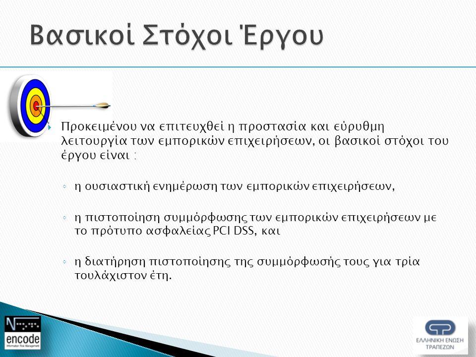  Προκειμένου να επιτευχθεί η προστασία και εύρυθμη λειτουργία των εμπορικών επιχειρήσεων, οι βασικοί στόχοι του έργου είναι : ◦ η ουσιαστική ενημέρωσ