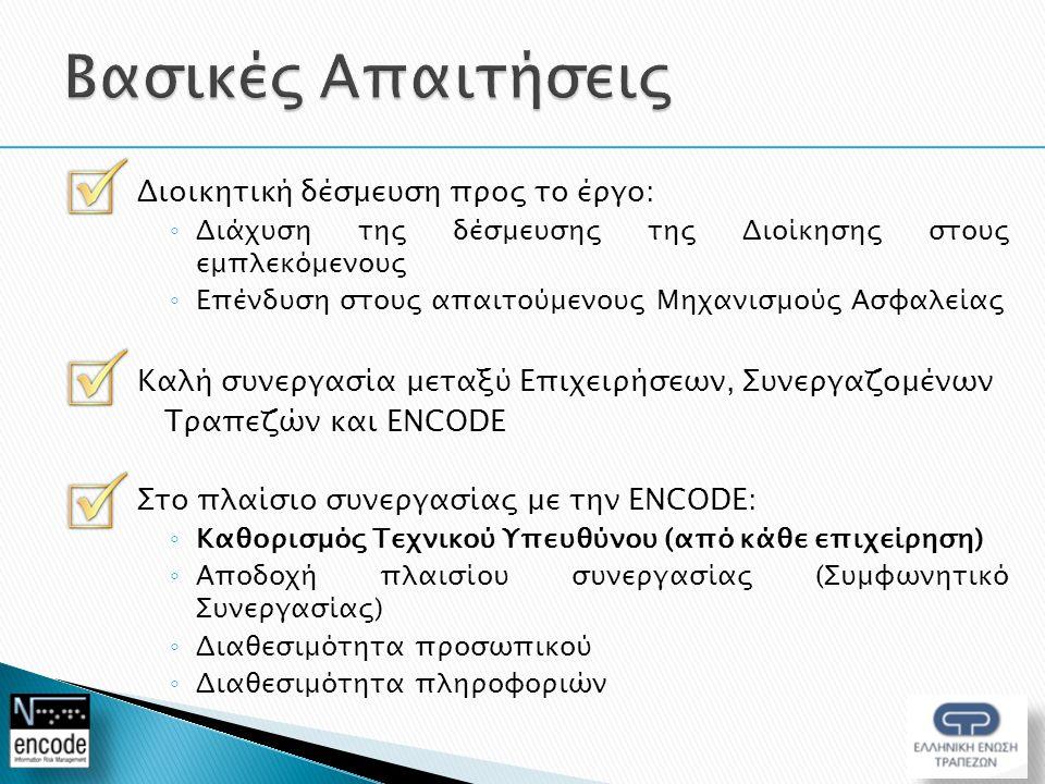 Διοικητική δέσμευση προς το έργο: ◦ Διάχυση της δέσμευσης της Διοίκησης στους εμπλεκόμενους ◦ Επένδυση στους απαιτούμενους Μηχανισμούς Ασφαλείας Καλή συνεργασία μεταξύ Επιχειρήσεων, Συνεργαζομένων Τραπεζών και ENCODE Στο πλαίσιο συνεργασίας με την ENCODE: ◦ Καθορισμός Τεχνικού Υπευθύνου (από κάθε επιχείρηση) ◦ Αποδοχή πλαισίου συνεργασίας (Συμφωνητικό Συνεργασίας) ◦ Διαθεσιμότητα προσωπικού ◦ Διαθεσιμότητα πληροφοριών
