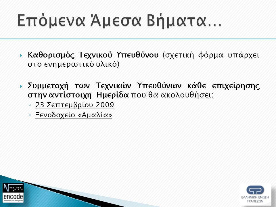  Καθορισμός Τεχνικού Υπευθύνου (σχετική φόρμα υπάρχει στο ενημερωτικό υλικό)  Συμμετοχή των Τεχνικών Υπευθύνων κάθε επιχείρησης στην αντίστοιχη Ημερίδα που θα ακολουθήσει: ◦ 23 Σεπτεμβρίου 2009 ◦ Ξενοδοχείο «Αμαλία»