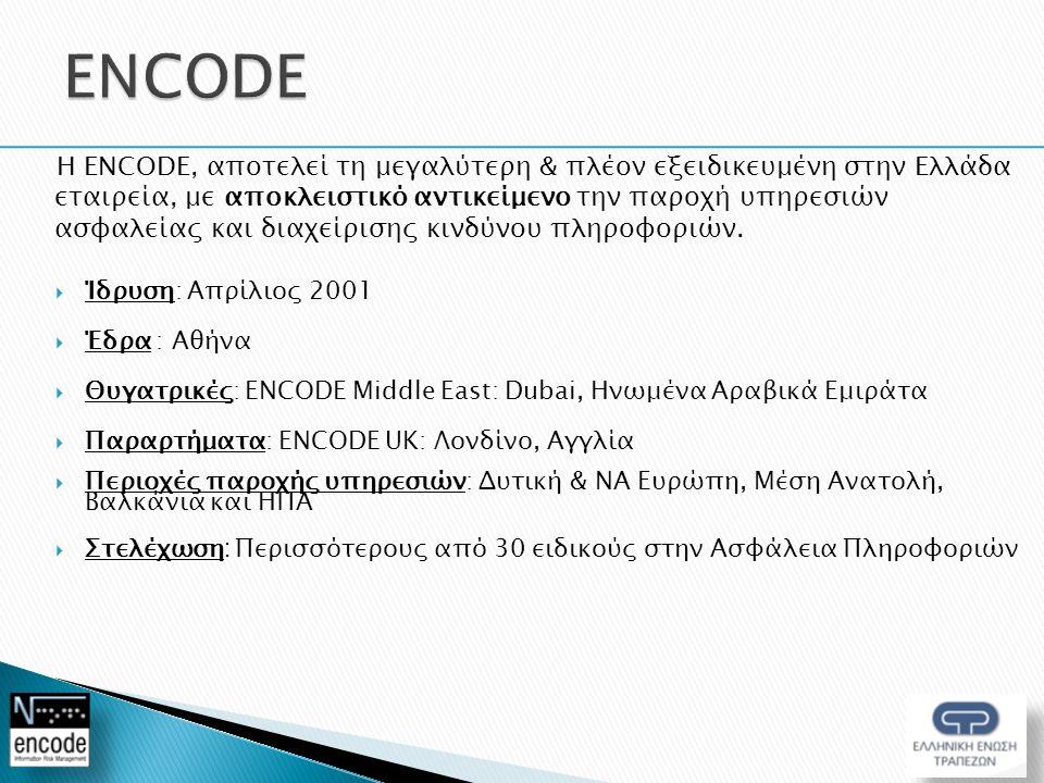 H ENCODE, αποτελεί τη μεγαλύτερη & πλέον εξειδικευμένη στην Ελλάδα εταιρεία, με αποκλειστικό αντικείμενο την παροχή υπηρεσιών ασφαλείας και διαχείριση