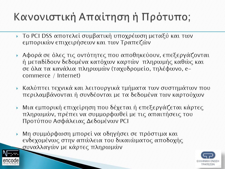  Το PCI DSS αποτελεί συμβατική υποχρέωση μεταξύ και των εμπορικών επιχειρήσεων και των Τραπεζών  Αφορά σε όλες τις οντότητες που αποθηκεύουν, επεξερ