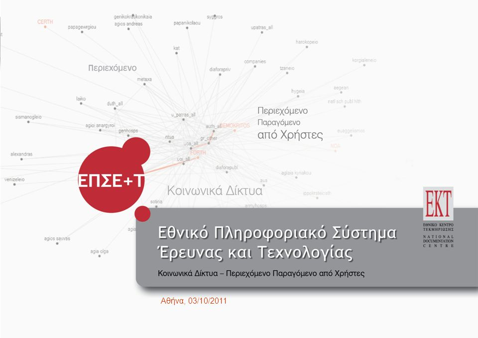 Εθνικό Πληροφοριακό Σύστημα Έρευνας και Τεχνολογίας (ΕΠΣΕ+Τ) • Αποτελεί το πλαίσιο ανάπτυξης της εθνικής ερευνητικής υποδομής (research e-infrastructure) που αναπτύσσει το ΕΚΤ, βάσει του θεσμικού του ρόλου • Στόχος: Δημιουργία διαλειτουργικής εθνικής υποδομής οργάνωσης, διάθεσης και διατήρησης επιστημονικού περιεχομένου η οποία ενσωματώνει τις διεθνείς τεχνολογικές εξελίξεις και εντάσσεται στις αντίστοιχες ευρωπαϊκές ερευνητικές υποδομές (European research e-infrastructures)