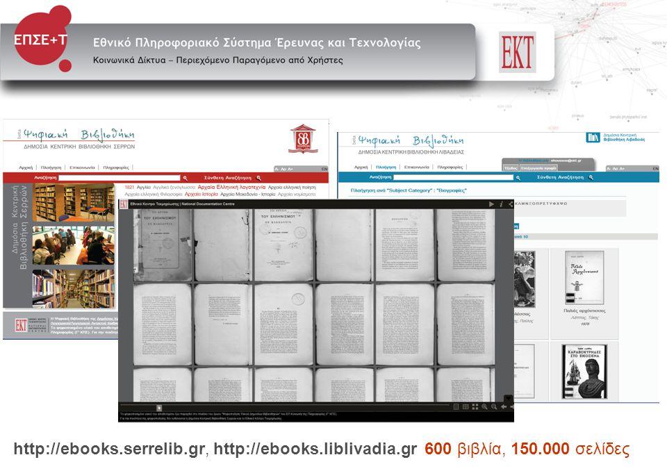 http://ebooks.serrelib.gr, http://ebooks.liblivadia.gr 600 βιβλία, 150.000 σελίδες