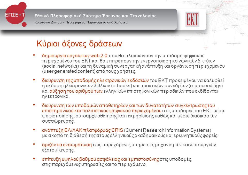 Κύριοι άξονες δράσεων • δημιουργία εργαλείων web 2.0 που θα πλαισιώνουν την υποδομή ψηφιακού περιεχομένου του ΕΚΤ και θα επιτρέπουν την ενεργοποίηση κ