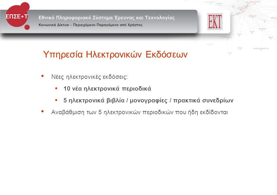 Υπηρεσία Ηλεκτρονικών Εκδόσεων • Νέες ηλεκτρονικές εκδόσεις:  10 νέα ηλεκτρονικά περιοδικά  5 ηλεκτρονικά βιβλία / μονογραφίες / πρακτικά συνεδρίων