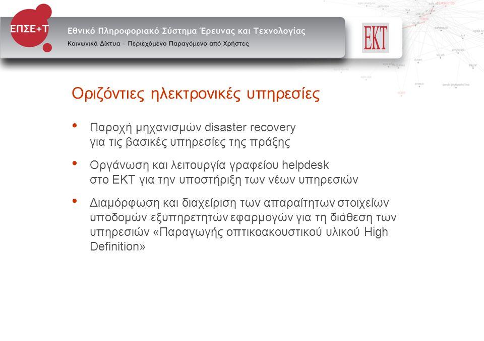 Οριζόντιες ηλεκτρονικές υπηρεσίες • Παροχή μηχανισμών disaster recovery για τις βασικές υπηρεσίες της πράξης • Οργάνωση και λειτουργία γραφείου helpde