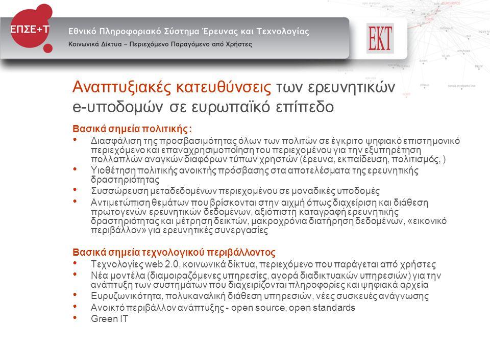 Αναπτυξιακές κατευθύνσεις των ερευνητικών e-υποδομών σε ευρωπαϊκό επίπεδο Βασικά σημεία πολιτικής : • Διασφάλιση της προσβασιμότητας όλων των πολιτών