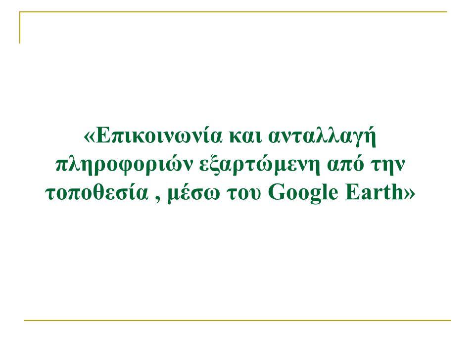 «Επικοινωνία και ανταλλαγή πληροφοριών εξαρτώμενη από την τοποθεσία, μέσω του Google Earth»