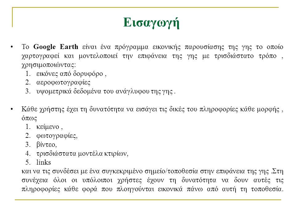 Πολυμεσική Επικοινωνία  Google Earth Community =Διάλογος Google Earth Community  Panoramio =Εικόνα Panoramio  Youtube =Βίντεο Youtube  Wikipedia =Γνώση Wikipedia