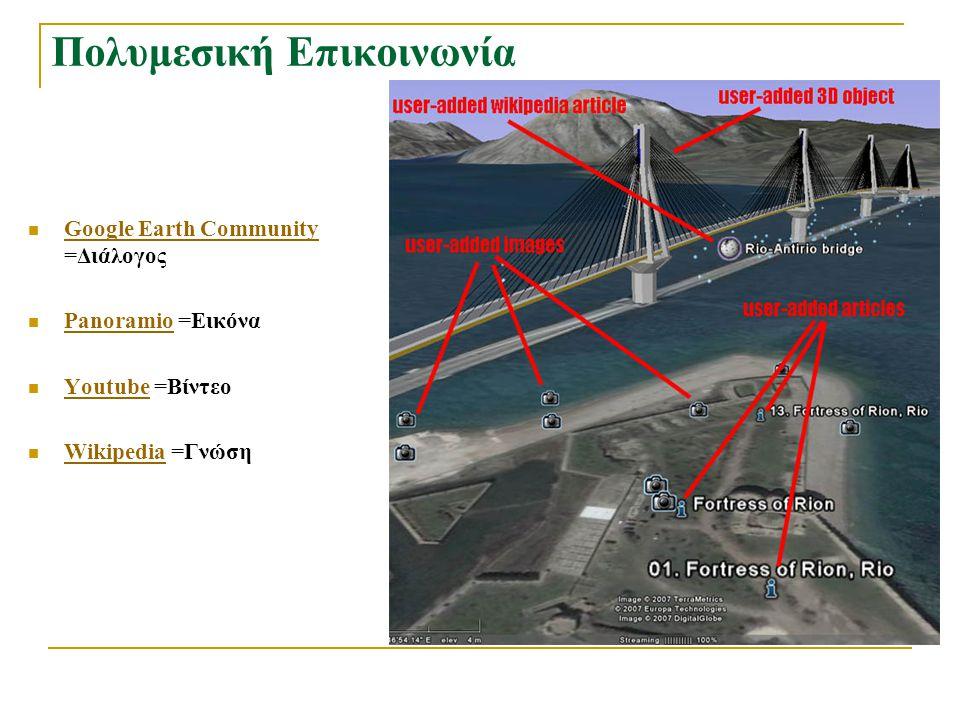 •Πιο συγκεκριμένα, κάθε σχόλιο ή πληροφορία που αφήνουν οι χρήστες πάνω στο χάρτη, εισάγεται αυτόματα σε ένα online forum, το Google Earth Community.