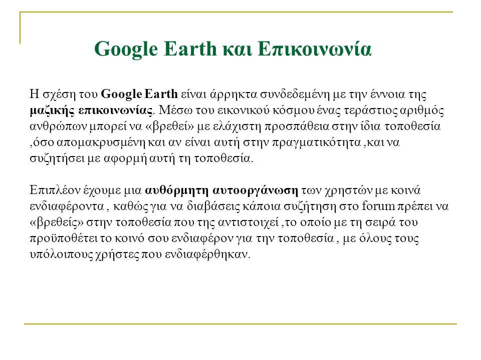 Η σχέση του Google Earth είναι άρρηκτα συνδεδεμένη με την έννοια της μαζικής επικοινωνίας.