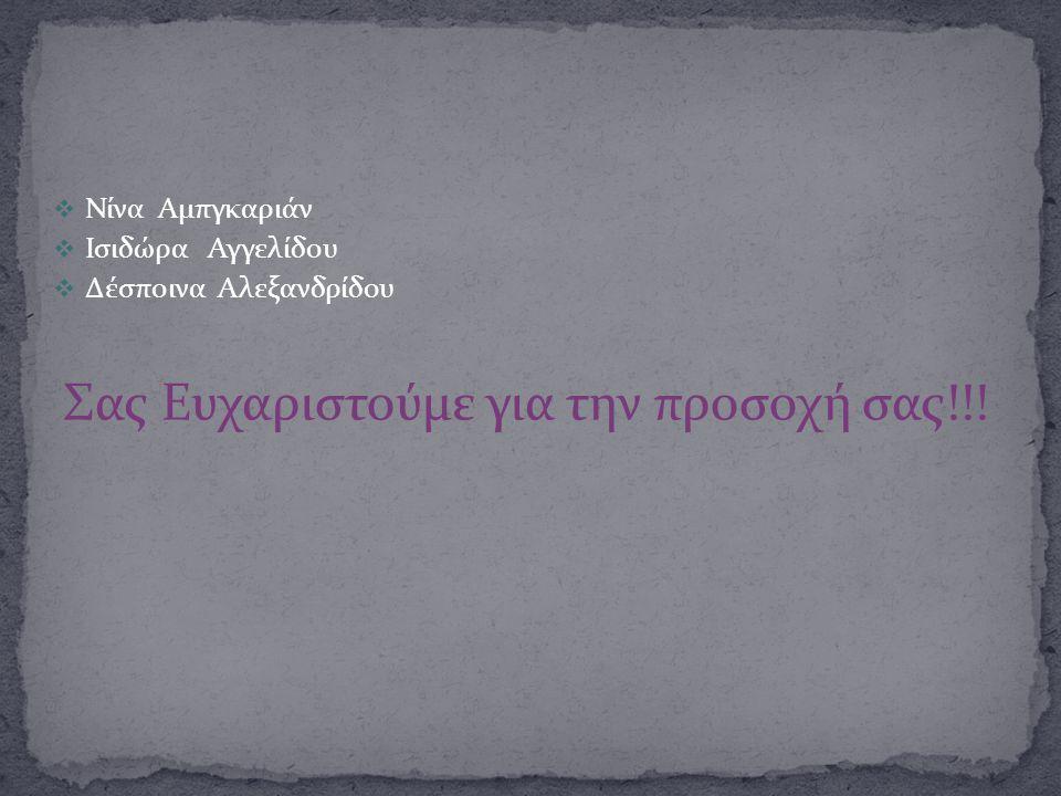  Νίνα Αμπγκαριάν  Ισιδώρα Αγγελίδου  Δέσποινα Αλεξανδρίδου Σας Ευχαριστούμε για την προσοχή σας!!!
