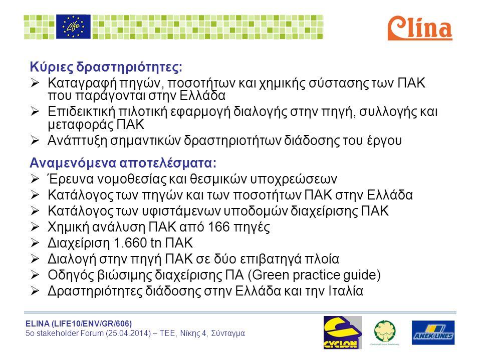 ELINA (LIFE10/ENV/GR/606) 5ο stakeholder Forum (25.04.2014) – ΤΕΕ, Νίκης 4, Σύνταγμα Κύριες δραστηριότητες:  Καταγραφή πηγών, ποσοτήτων και χημικής σ