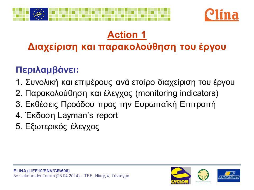ELINA (LIFE10/ENV/GR/606) 5ο stakeholder Forum (25.04.2014) – ΤΕΕ, Νίκης 4, Σύνταγμα Action 1 Διαχείριση και παρακολούθηση του έργου Περιλαμβάνει: 1.Σ