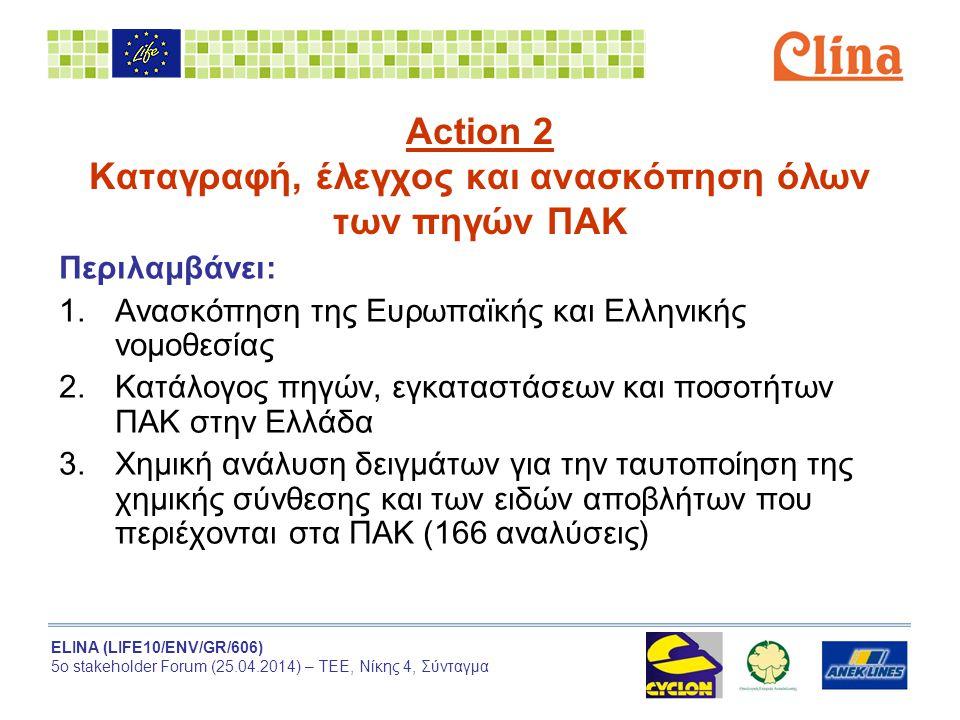 ELINA (LIFE10/ENV/GR/606) 5ο stakeholder Forum (25.04.2014) – ΤΕΕ, Νίκης 4, Σύνταγμα Action 2 Καταγραφή, έλεγχος και ανασκόπηση όλων των πηγών ΠΑΚ Περ