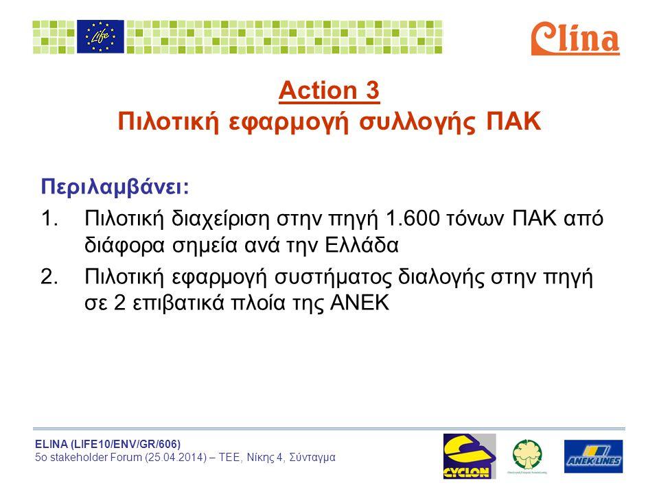 ELINA (LIFE10/ENV/GR/606) 5ο stakeholder Forum (25.04.2014) – ΤΕΕ, Νίκης 4, Σύνταγμα Action 3 Πιλοτική εφαρμογή συλλογής ΠΑΚ Περιλαμβάνει: 1.Πιλοτική