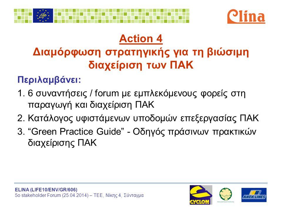 ELINA (LIFE10/ENV/GR/606) 5ο stakeholder Forum (25.04.2014) – ΤΕΕ, Νίκης 4, Σύνταγμα Action 4 Διαμόρφωση στρατηγικής για τη βιώσιμη διαχείριση των ΠΑΚ