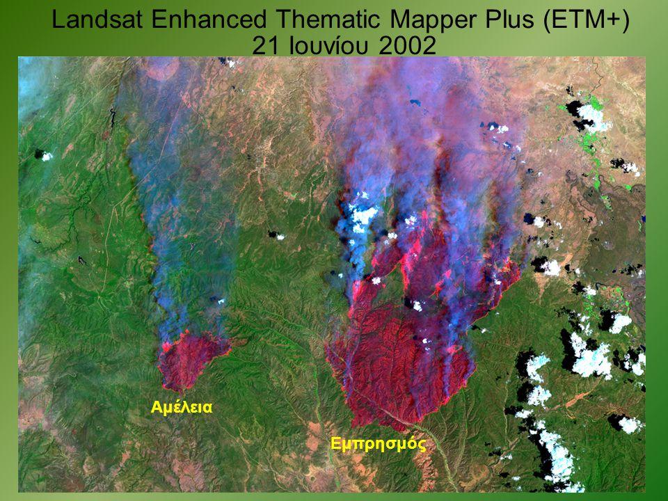 Landsat Enhanced Thematic Mapper Plus (ETM+) 21 Ιουνίου 2002 Αμέλεια Εμπρησμός
