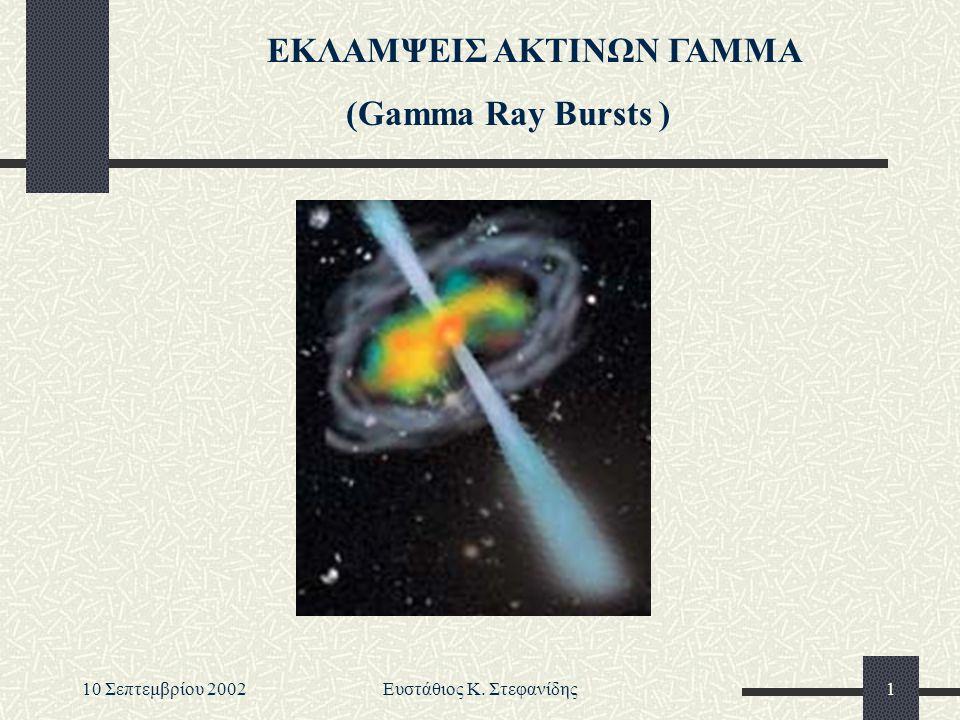 10 Σεπτεμβρίου 2002Ευστάθιος Κ. Στεφανίδης1 ΕΚΛΑΜΨΕΙΣ ΑΚΤΙΝΩΝ ΓΑΜΜΑ (Gamma Ray Bursts )