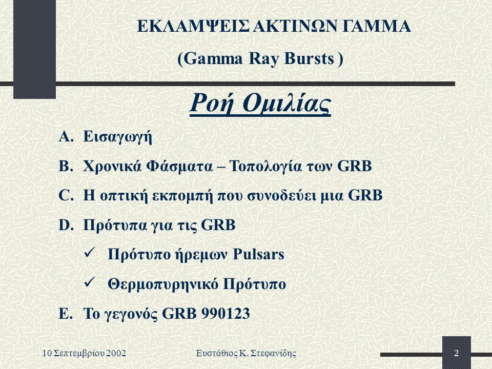 10 Σεπτεμβρίου 2002Ευστάθιος Κ.Στεφανίδης3 A.