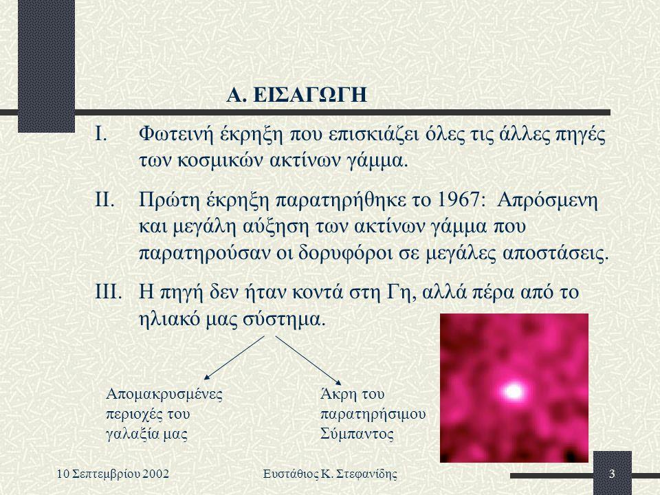 10 Σεπτεμβρίου 2002Ευστάθιος Κ. Στεφανίδης3 A.