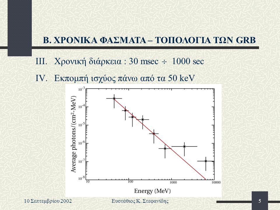 10 Σεπτεμβρίου 2002Ευστάθιος Κ. Στεφανίδης5 Β.