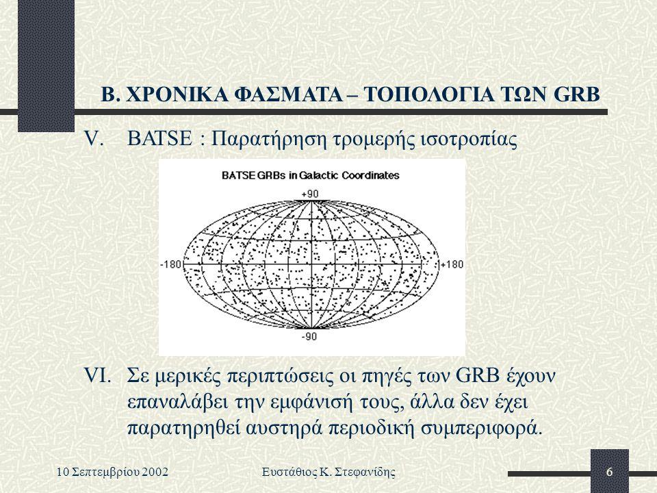 10 Σεπτεμβρίου 2002Ευστάθιος Κ. Στεφανίδης6 Β.