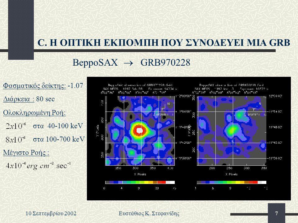 10 Σεπτεμβρίου 2002Ευστάθιος Κ. Στεφανίδης7 C.