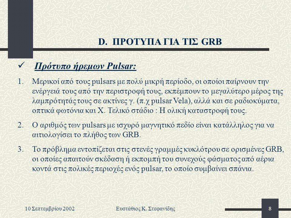 10 Σεπτεμβρίου 2002Ευστάθιος Κ. Στεφανίδης8 D.